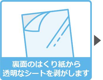 裏面のはくり紙から透明なシートを剥がします