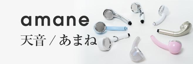 amane/天音/あまね