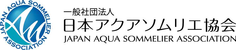 一般社団法人日本アクアソムリエ協会加入