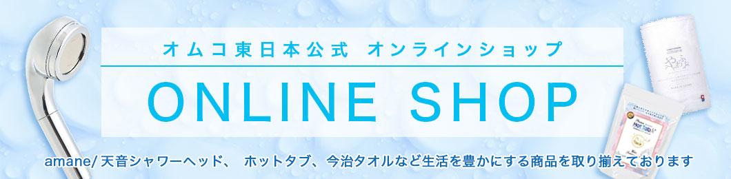 オムコ東日本公式オンラインショップ ONLINE SHOP amane/天音シャワーヘッド、ホットタブ、今治タオルなど生活を豊かにする商品を取り揃えております。