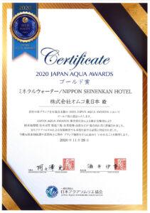2020 JAPAN AQUA AWARDS ゴールド賞 受賞